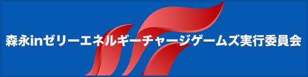 森永inゼリーエネルギーチャージゲームズ実行委員会
