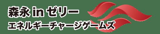 森永inゼリー エネルギーチャージゲームズ